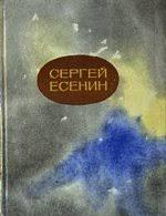 РНИМУ им Н И Пирогова К летию со дня рождения великого  Сергей Есенин Стихи и поэмы 1978 г