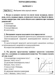 Физика Контрольная работа по теме Термодинамика  Контрольная работа 6 термодинамика 10 класс
