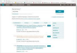МЕТОДИЧЕСКИЕ РЕКОМЕНДАЦИИ ПО ИСПОЛЬЗОВАНИЮ ИНФОРМАЦИОННО  Содержащиеся в Национальной электронной библиотеке тексты диссертаций можно прочитать при установке соответствующей программы просмотра см