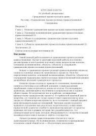 Правоотношения в гражданском процессе docsity Банк Рефератов Правоотношения в гражданском процессе