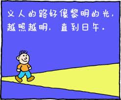 Image result for 「你行走,脚步必不至狭窄。」(箴4:12 )