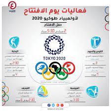 جدول أولمبياد طوكيو 2021.. تعرف على فعاليات يوم حفل افتتاح دورة الألعاب
