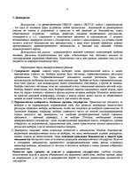 Политические режимы Реферат id  Реферат Политические режимы 6