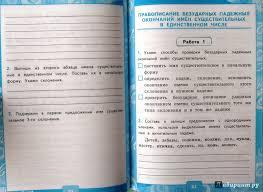 Иллюстрация из для Русский язык класс Контрольные работы  Иллюстрация 17 из 21 для Русский язык 4 класс Контрольные работы к учебнику В