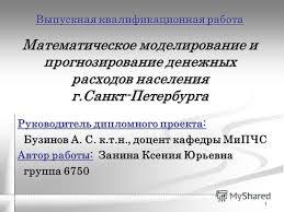 Презентация на тему Выпускная квалификационная работа  1 1 Выпускная квалификационная работа Математическое моделирование и прогнозирование