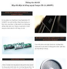 ⭐Bếp đôi điện từ hồng ngoại Junger ID-16 - Công suất 4800W - mặt kính  Schott Ceran Bảo hành 2 năm chính hãng MADE IN THAILAND: Mua bán trực tuyến Bếp  điện