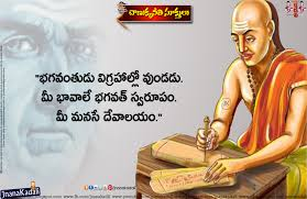 Here Is A Telugu Language Chanakya Neeti Books And Kautilya