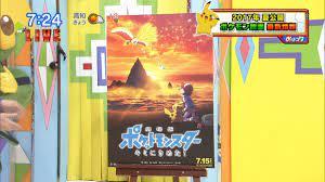 Pokemon Movie 20 - I Choose You! - Forumla.de