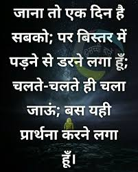 Pin By Shabana On Hindi Hindi Quotes True Quotes Friendship Quotes