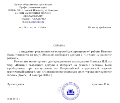 Сертификат справка благодарность НОО Профессиональная наука spectacle kb7168