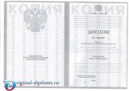 Пример перевода диплома кандидата наук upwqsmw наук диплома перевода пример кандидата