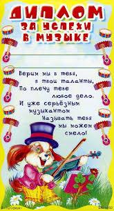 Грамоты Для детей  Грамоты для детей Диплом за успехи в музыке