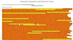 Как проверить диплом на плагиат онлайн бесплатно официальные  Пример проверки дипломного проекта на сервисе etxt ru