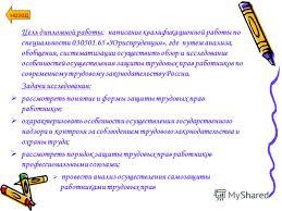 Презентация на тему Содержание Содержание Введение Введение  4 Цель дипломной работы