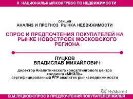 Презентация на тему МАСТЕР КЛАСС В М ЛУЦКОВ СПРОС И ПРЕДПОЧТЕНИЯ  1 МАСТЕР КЛАСС