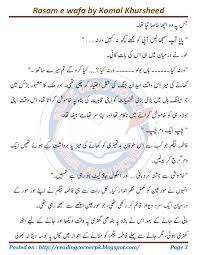 Ehd e wafa episode 04 promo hum tv. Readdersden Rasam E Wafa Novel By Komal Khursheed Epi 6 Pdf