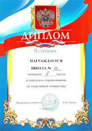 diplom gimn jpeg Диплом 2 степени награждается 11 школа занявшая 2 место в городских соревнованиях по спортивной гимнастике г