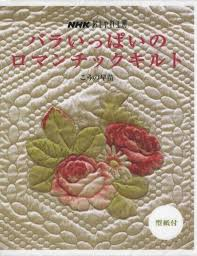 175 best Japanese patchwork books and magazines images on ... & Lovely & Romantic Rose Quilt by Sanae Kono - Japanese Quilting Pattern Book  for Quilter - Adamdwight.com