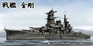 「金剛 (戦艦)」の画像検索結果