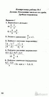 К Виленкин Контрольные работы Вариант Решебник ГДЗ   Гдз по математике 6 класс виленкин контрольные работы 11