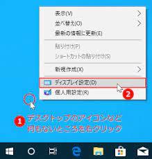 パソコン ブルー ライト カット 設定