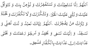 Types Of Prayers And Number Of Rakats Islam Ahmadiyya