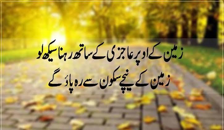 sher o shayari on zindagi in urdu
