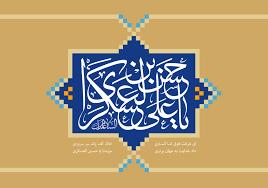 Image result for ولادت امام حسن عسکری