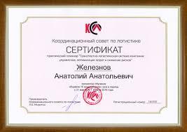 Дистанционный курс повышения квалификации Логистика закупок  Лицензионный сертификат