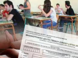 Αποτέλεσμα εικόνας για Υποβολή ηλεκτρονικού μηχανογραφικού δελτίου για την εισαγωγή στην Τριτοβάθμια Εκπαίδευση υποψηφίων που πάσχουν από σοβαρές παθήσεις, σε ποσοστό 5% επιπλέον των θέσεων εισακτέων, έτους 2015