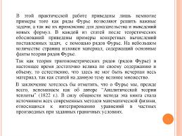 Отчет по преддипломной практике в ФГБОУ ВПО Забайкальский  9