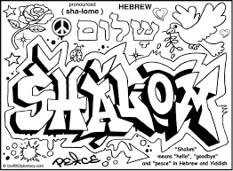 Small Picture Shalom Yiddish and Hebrew Graffiti Shalom means Peace Free