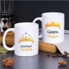 <b>Набор кружек</b> «<b>Царь</b> и царица» от 690 руб: лучшая цена и ...