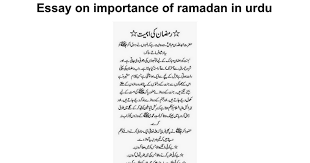 essay on importance of ramadan in urdu google docs