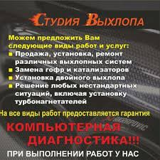 СТУДИЯ ВЫХЛОПА Автосервис Оренбург ВКонтакте