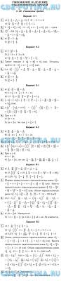 ГДЗ решебник по математике класс Ершова Голобородько Умножение дробей