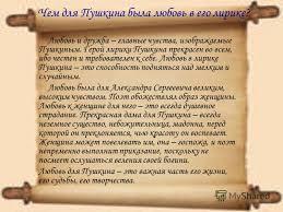 Презентация на тему Реферат на тему Любовная лирика Александра  3 Чем