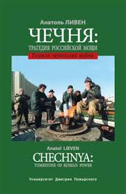 """Книга """"<b>Чечня</b>: <b>трагедия</b> российской мощи. Первая чеченская ..."""