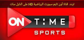 استقبل تردد قناة أون تايم سبورت الجديد ON TIME SPORTS 1 ,2, 3 بعد التحديث