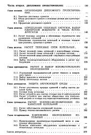 Котельные установки Курсовое и дипломное проектирование Эстеркин  Курсовое и дипломное проектирование Эстеркин Р И 1989