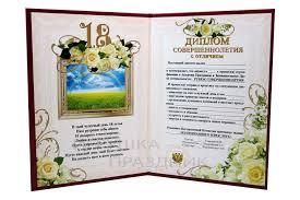 Диплом на Совершеннолетие лет купить diplom yubilyara 18 let foto2 jpg