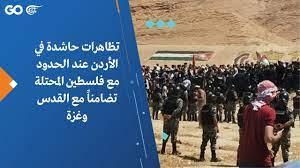 تظاهرات حاشدة في الأردن عند الحدود مع فلسطين المحتلة تضامناً مع القدس وغزة  - YouTube