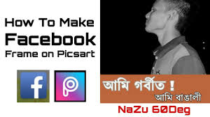 how to create facebook profile picture frame 2017 introduction steps easy method