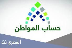كم باقي على حساب المواطن - المصري نت