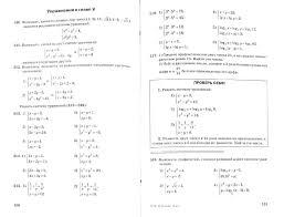 Иллюстрация из для Алгебра и начала математического анализа  Иллюстрация 1 из 21 для Алгебра и начала математического анализа 10 класс Учебник