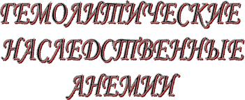 Медицина здоровье Наследственные гемолитические анемии Реферат  Еще из раздела Медицина здоровье