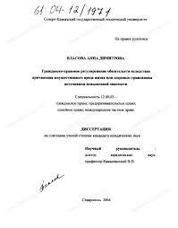 Диссертация на тему Гражданско правовое регулирование  Диссертация и автореферат на тему Гражданско правовое регулирование обязательств вследствие причинения имущественного вреда жизни
