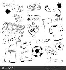 Russische Voetbalclub Doodle Set Stockvector Kronalux 196876598