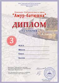 Скачать Дипломы и Сертификат Центр МАГЕЛЛАН Олимпиады и  Диплом победителя 2 степени Диплом победителя 3 степени