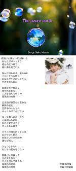 松田 聖子 瑠璃 色 の 地球